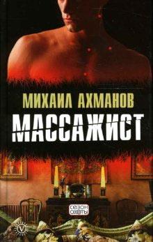 Михаил Ахманов: Массажист