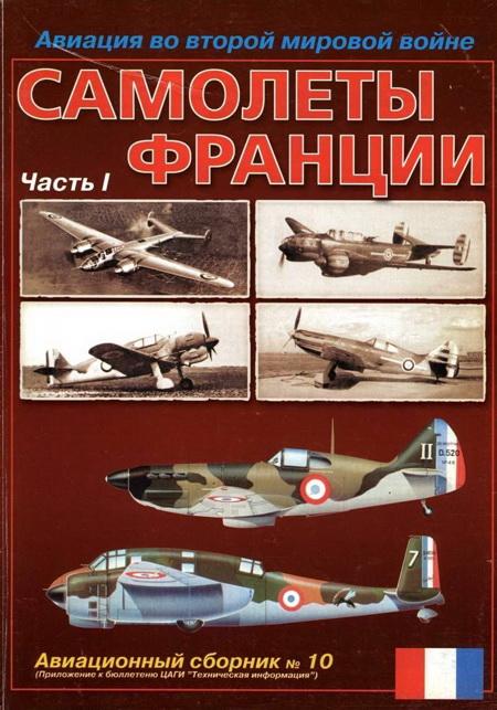 Авиационный сборник: Авиация во второй мировой войне. Самолеты Франции. Часть 1