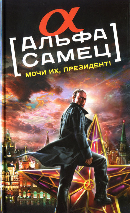 Роман Антоновский: Альфа-самец. Мочи их, Президент!