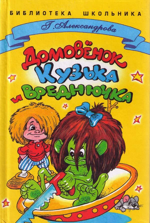 Галина Александрова: Домовенок Кузька и Вреднючка