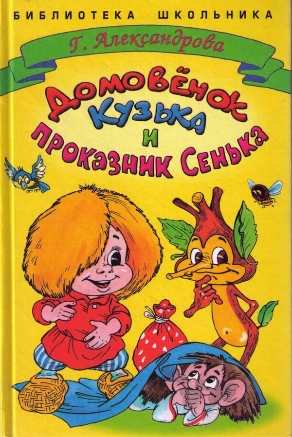 Галина Александрова: Домовенок Кузька и проказник Сенька