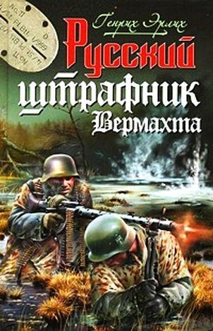 Генрих Эрлих: Русский штрафник вермахта