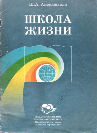 Шалва Амонашвили: Школа жизни
