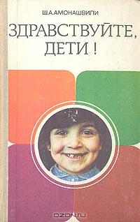 Шалва Амонашвили: Здравствуйте, дети!