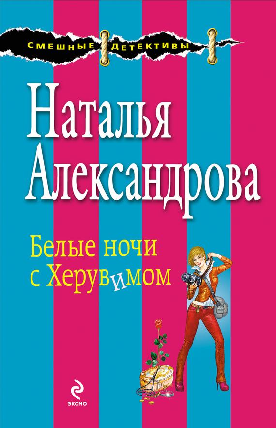 Наталья Александрова: Белые ночи с Херувимом