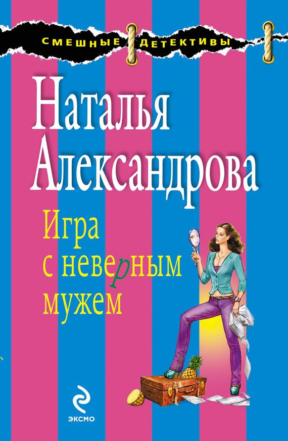 Наталья Александрова: Игра с неверным мужем