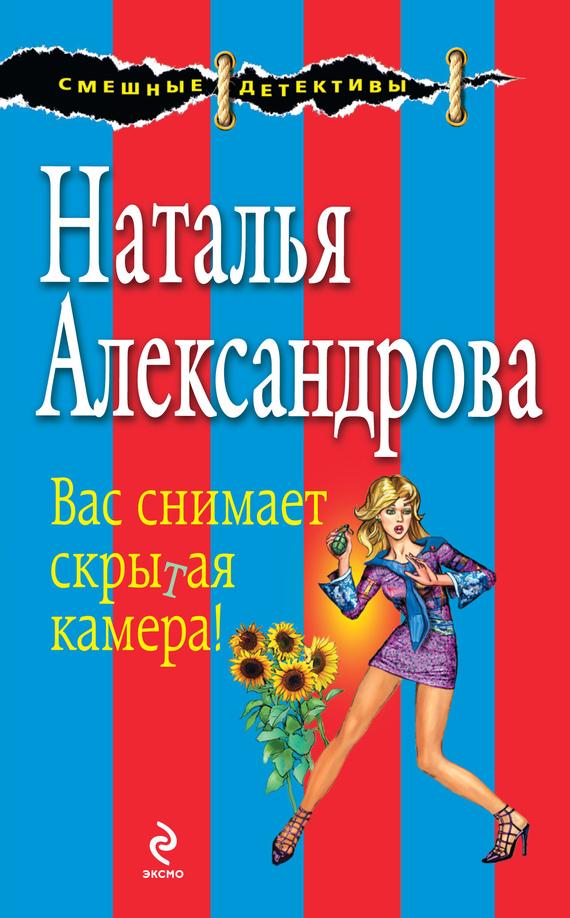 Наталья Александрова: Вас снимает скрытая камера!