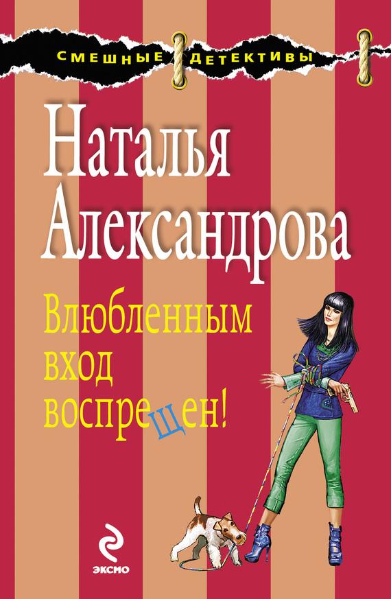 Наталья Александрова: Влюбленным вход воспрещен!