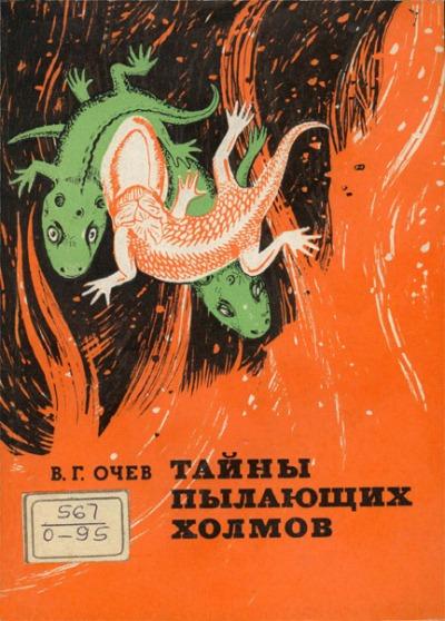 Виталий Очев: Тайны пылающих холмов