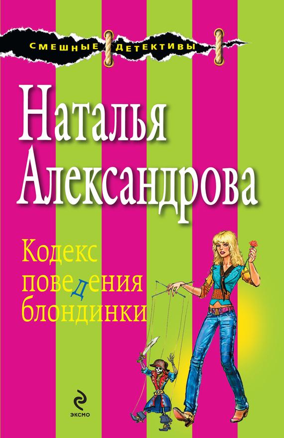 Наталья Александрова: Кодекс поведения блондинки