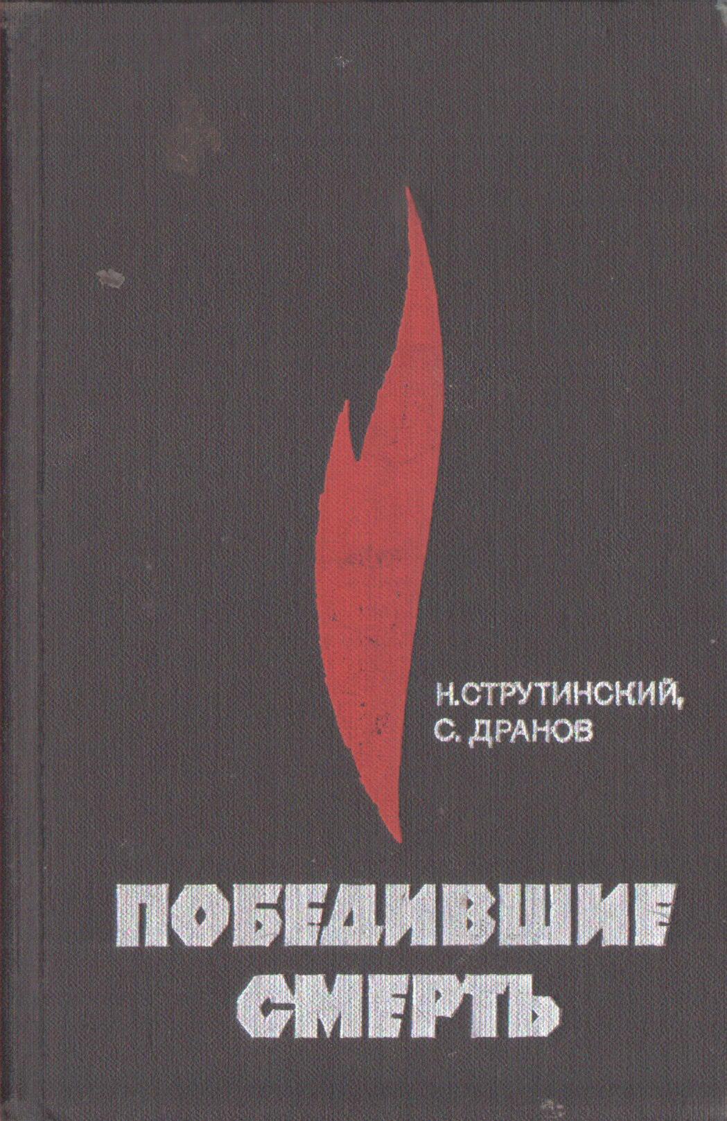 Николай Струтинский: Победившие смерть