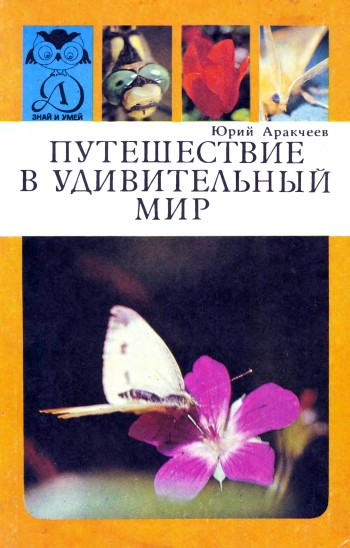 Юрий Аракчеев: Путешествие в удивительный мир