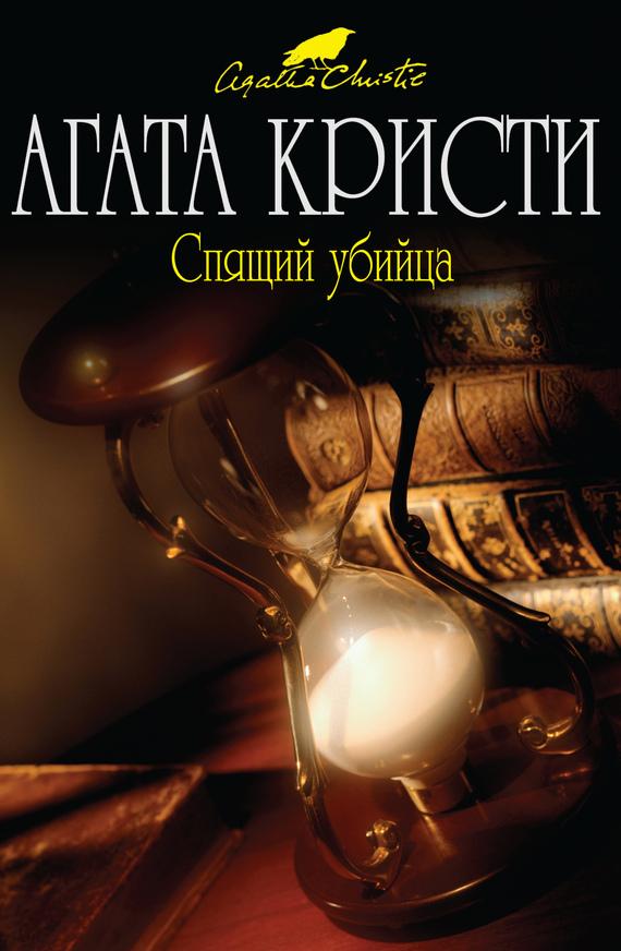 Агата Кристи: Спящий убийца