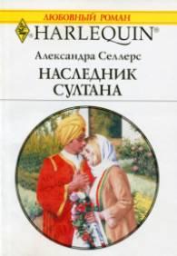 Александра Селлерс: Наследник султана