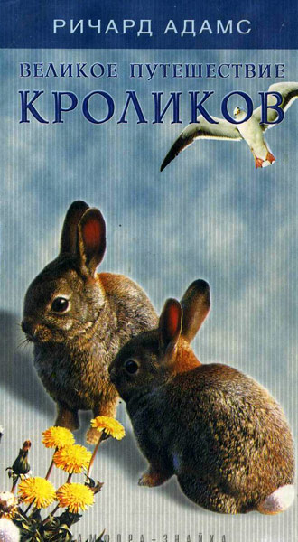 Ричард Адамс: Великое путешествие кроликов