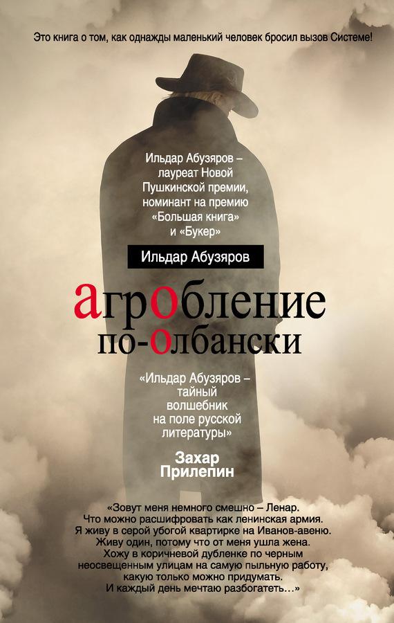 Ильдар Абузяров: Агробление по-олбански