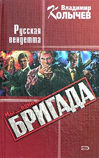 Владимир Колычев: Русская Вендетта