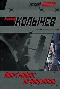 Владимир Колычев: На кону - жизнь