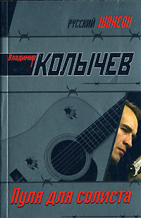 Владимир Колычев: Пуля для солиста