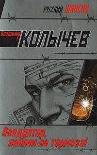 Владимир Колычев: Кондуктор, нажми на тормоза