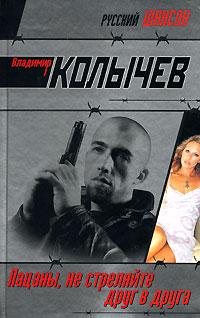 Владимир Колычев: Пацаны, не стреляйте друг в друга