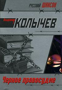 Владимир Колычев: Черное правосудие