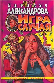 Наталья Александрова: Игра случая