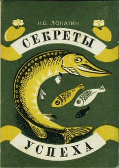 Николай Лопатин: Секреты успеха (Записки рыболова)