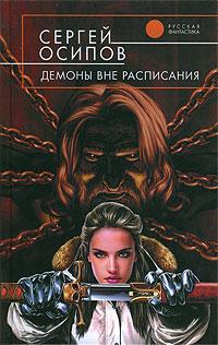 Сергей Осипов: Демоны вне расписания