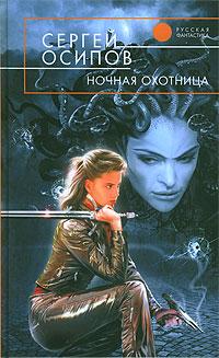 Сергей Осипов: Ночная охотница
