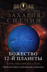 Захария Ситчин: Божество 12-й планеты