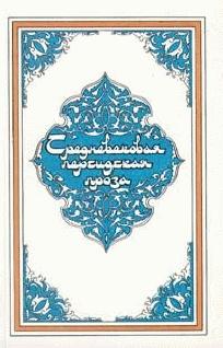 мифы Эпосы: Самак-айяр, или Деяния и подвиги красы айяров Самака