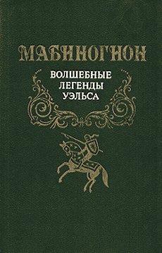 мифы Эпосы: Мабиногион