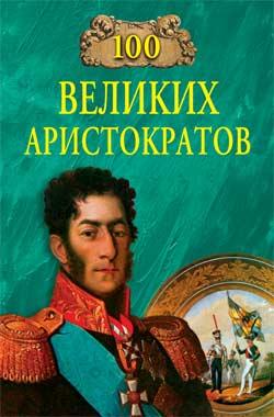 Юрий Лубченков: 100 великих аристократов