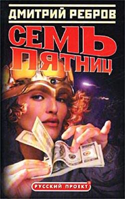 Дмитрий Ребров: Семь пятниц