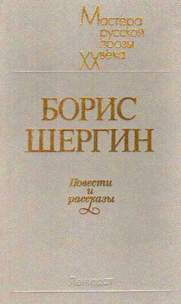 Борис Шергин: Повести и рассказы