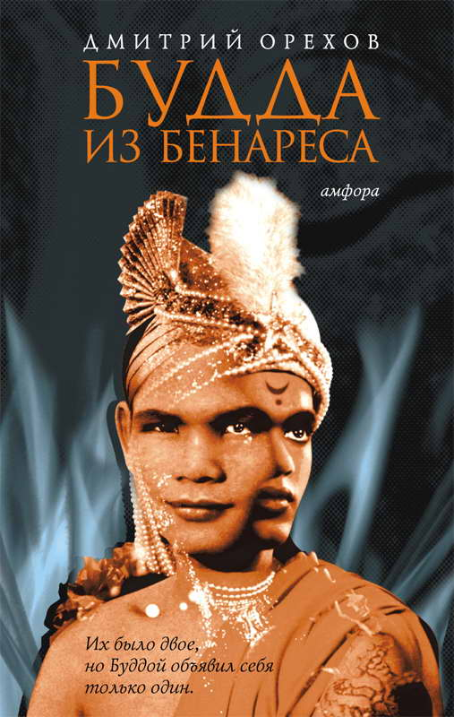 Дмитрий Орехов: Будда из Бенареса