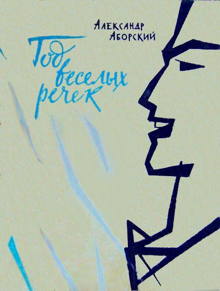 Александр Аборский: Год веселых речек