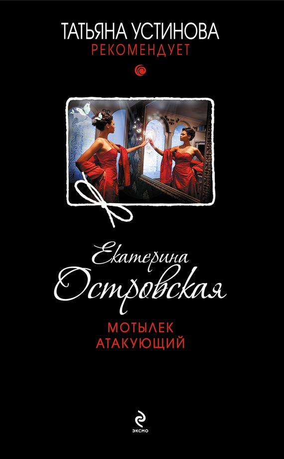 Екатерина Островская: Мотылек атакующий
