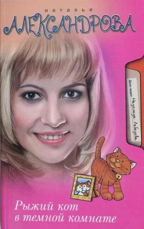 Наталья Александрова: Рыжий кот в темной комнате