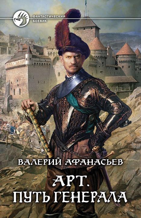 Валерий Афанасьев: Путь генерала
