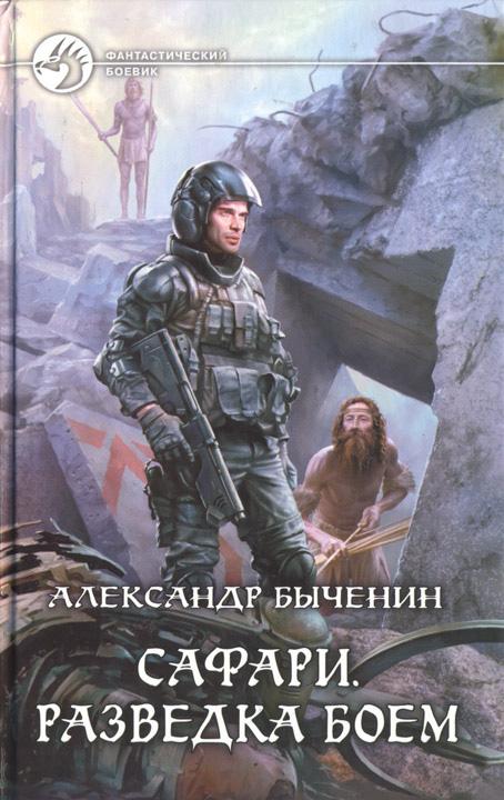 Александр Байбак: Разведка боем