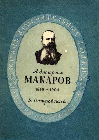 Борис Островский: Степан Осипович Макаров