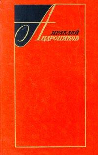 Ираклий Андроников: Избранные произведения : в 2 томах. Том 2