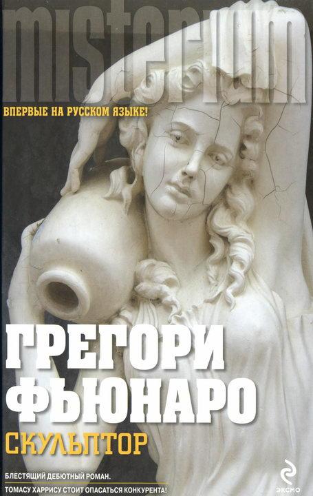 Грегори Фьюнаро: Скульптор