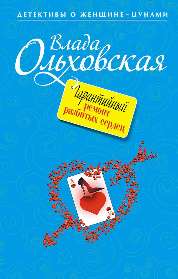 Влада Ольховская: Гарантийный ремонт разбитых сердец
