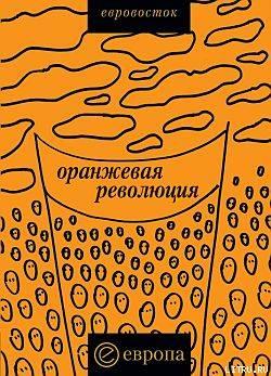 Коллектив авторов: «Оранжевая революция». Украинская версия
