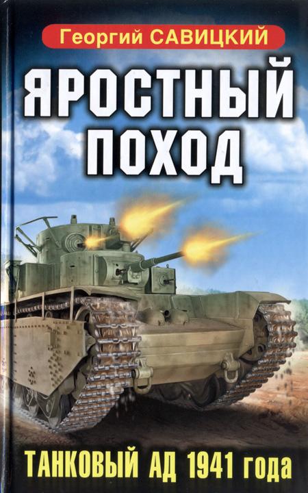 Георгий Савицкий: Яростный поход. Танковый ад 1941 года