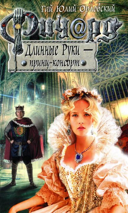 Гай Орловский: Ричард Длинные Руки — принц-консорт