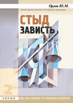 Юрий Орлов: Стыд. Зависть